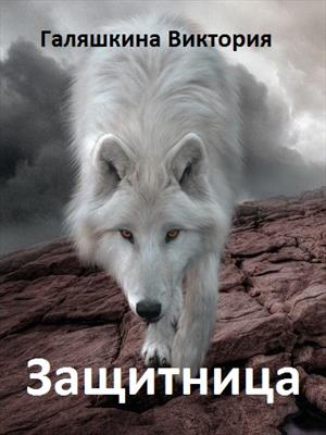 Защитница. Виктория Галяшкина