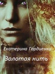 Золотая нить. Екатерина Гордиенко