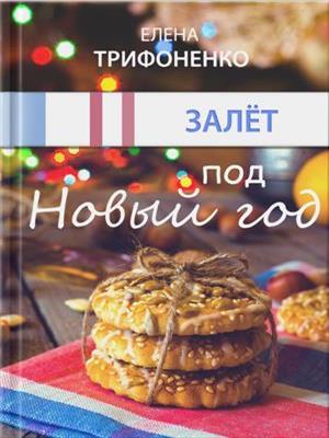 Залет под Новый год. Елена Трифоненко