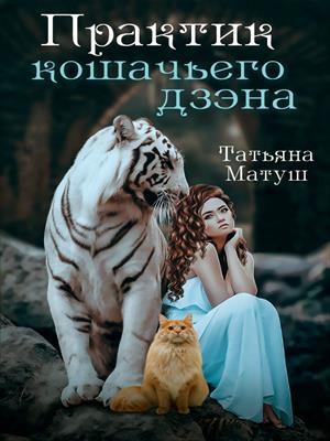 Практик кошачьего дзэна. Татьяна Матуш