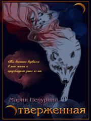 Отверженная. Мария Печурина