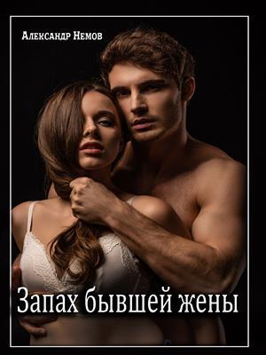 Запах бывшей жены. Александр Немов