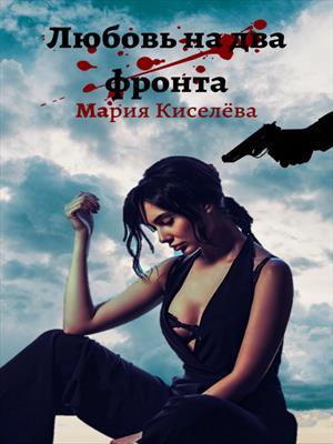Любовь на два фронта. Мария Киселева