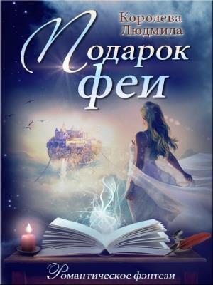 Подарок феи. Людмила Королева