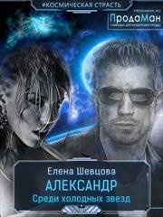 Александр. Среди холодных звёзд. Елена Шевцова