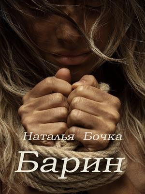 Барин. Наталья Бочка