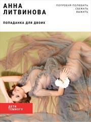 Попаданка для двоих. Анна Литвинова
