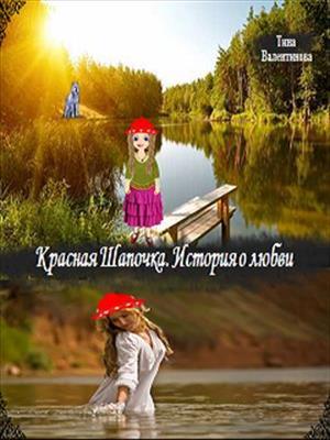 Красная шапочка. История любви. Тина Валентинова
