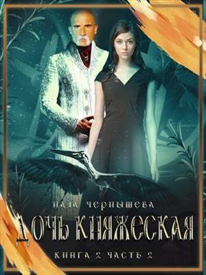 Дочь княжеская - 2. Часть вторая. Ната Чернышева