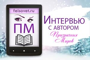 День Автора с Мариэттой Роз