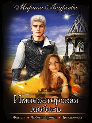 Императорская любовь. Марина Андреева