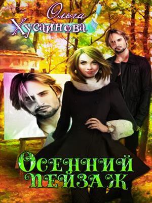 Осенний пейзаж. Ольга Хусаинова