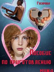 Пособие по приготовлению мужа. Александра Гусарова