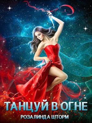 Танцуй в огне. Розалинда Шторм