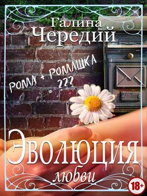 Эволюция любви. Галина Чередий