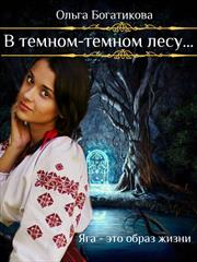 В темном-темном лесу. Ольга Богатикова