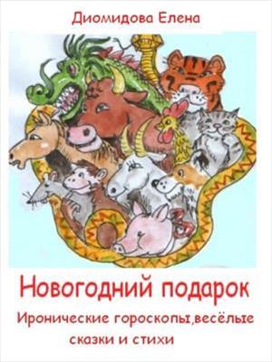 Новогодний подарок. Елена Диомидова
