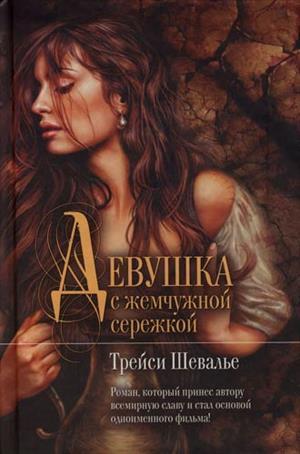 """Мое мнение о книге """"Девушка с жемчужной сережкой"""""""