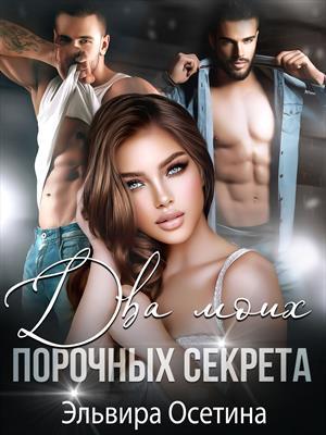 Два моих порочных секрета. Эльвира Осетина