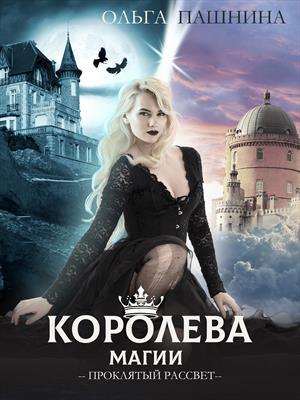 Предзаказ! Королева магии. Академия идеальных. Ольга Пашнина