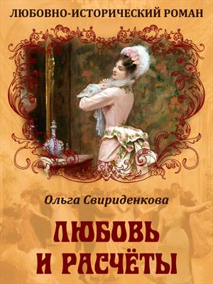Любовь и расчеты. Ольга Свириденкова
