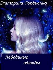 Лебединые одежды. Екатерина Гордиенко