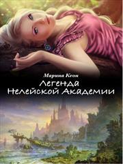 Легенда Нелейской Академии. Марина Кеон