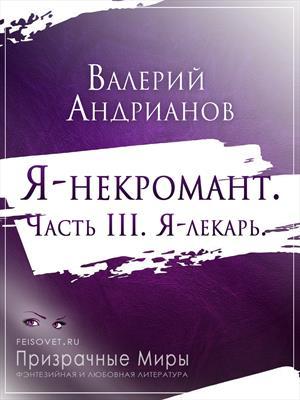 Я-некромант. Часть 3. Я-лекарь. Валерий Андрианов