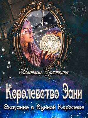 Королевство Эани. Сказание о Лунной Королеве. Анастасия Мамонкина