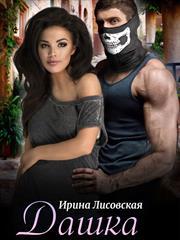 Дашка. Ирина Лисовская