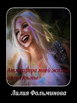 Атмосфера моей жизни: ангел тьмы. Лилия Фольминова