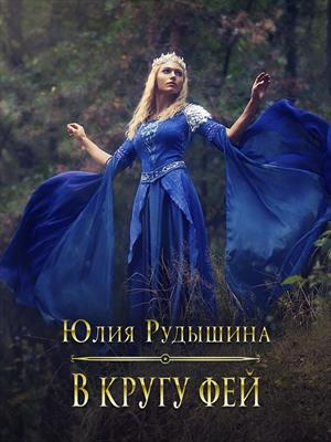 В кругу фей. Юлия Рудышина