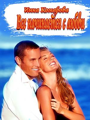 Всё начинается с любви. Инна Комарова