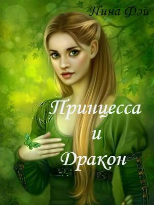 Принцесса и Дракон. Нина Фэй