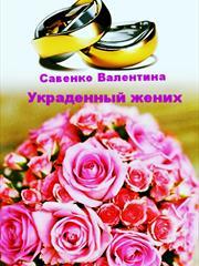 Украденный жених. Валентина Савенко