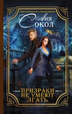 """Рецензия на роман Ани Сокол """"Призраки не умеют лгать"""""""