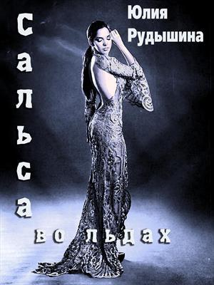 Сальса во льдах. Юлия Рудышина