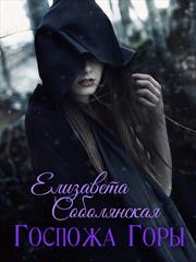 Госпожа Горы. Елизавета Соболянская