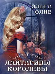 Лайтарины Королевы. Ольга Олие