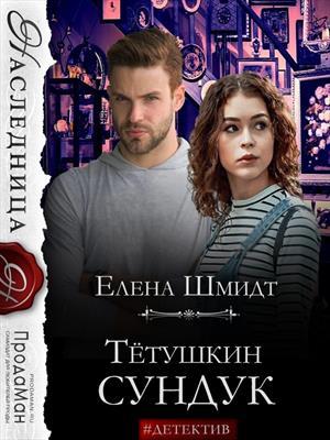 Тётушкин сундук. Елена Шмидт