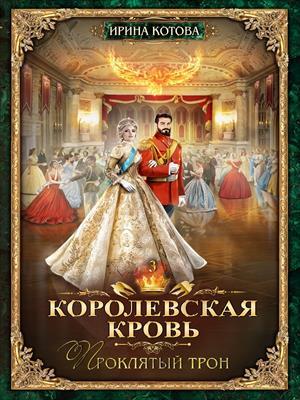 Королевская кровь-3. Проклятый трон. Ирина Котова