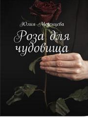 Роза для чудовища. Юлия Мезенцева