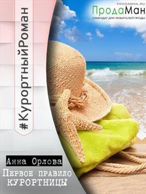 Первое правило курортницы. Анна Орлова