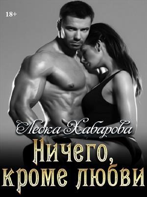 Ничего, кроме любви. Леока Хабарова