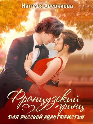 Мама готовит карри лучше. Наталья Аверкиева