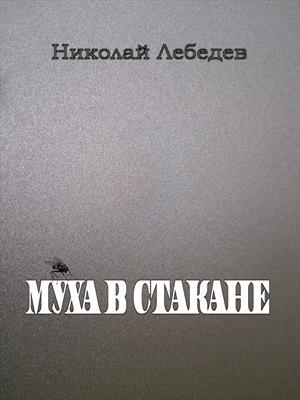 Муха в стакане. Николай Лебедев