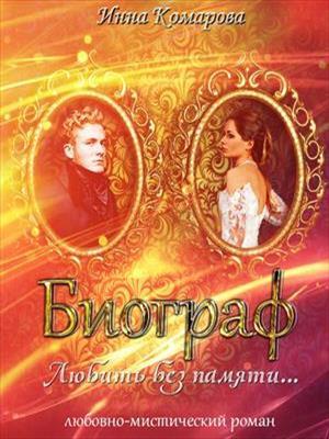 Биограф. Инна Комарова
