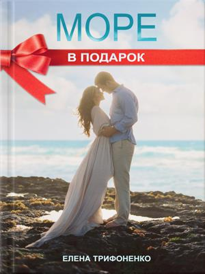Море в подарок. Елена Трифоненко
