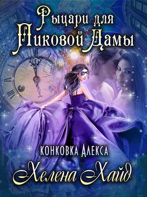 Рыцари для Пиковой Дамы: Другой выбор Виолетты - Концовка Алекса. Хелена Хайд