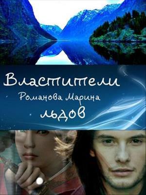 Властители льдов. Марина Романова